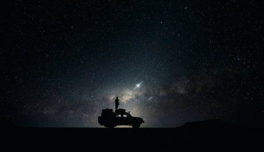 世界で最も星を眺めるのに良い10の国ランキング