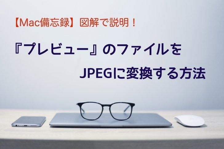プレビューのファイルタイプをJPEG / PDF などに変換する方法(図解説明)