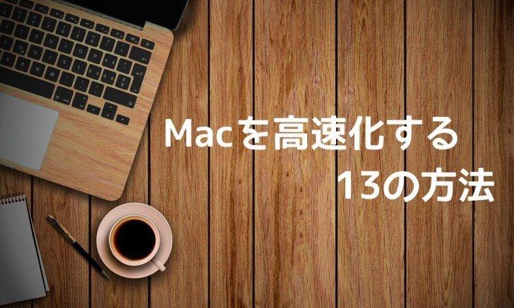 決定版!Macを高速化する13の方法|Macが遅い時の対処方法