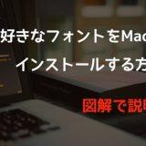 【Mac備忘録】好きなフォント(文字)をMac に加える方法