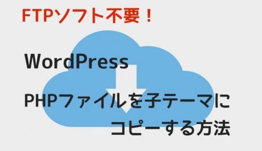 FTPソフト不要!PHPファイルを子テーマにコピーする方法