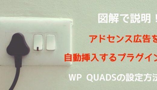 AdSense Integration WP QUADSの設定方法:アドセンスを自動で挿入するプラグイン