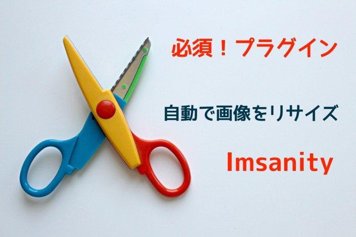Imsanity: 画像をアップロード時に自動でリサイズしてくれるプラグイン