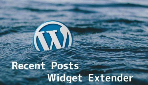 Recent Posts Widget Extenderでランダムに記事を表示する