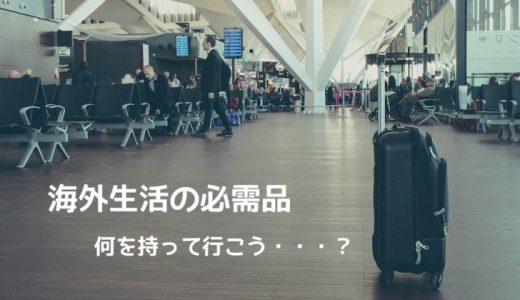 海外移住者の必需品!日本から持って行くべき厳選アイテム