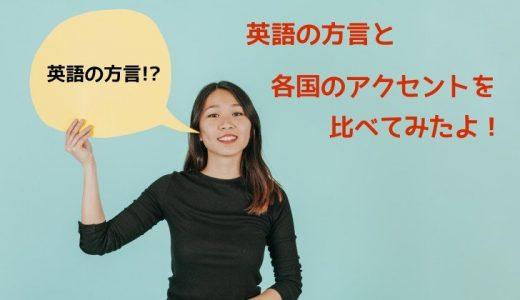 【語学習得】英語にも方言がある!国と地域別による英語の違いとは?