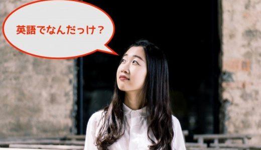 【語学習得】英語が上手くなるコツは英語脳を作ること!その方法とは?