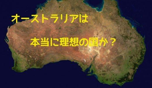 【豪州移住】オーストラリアは本当に理想な国か?豪州永住歴20年の現実