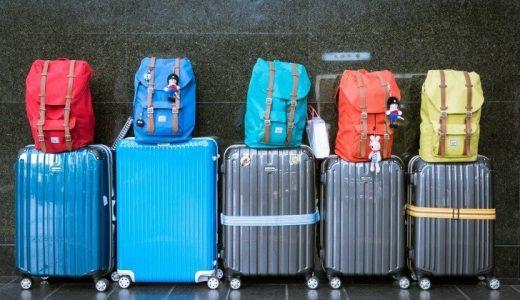 海外旅行のスーツケースはソフトかハードケースか?比較してみた