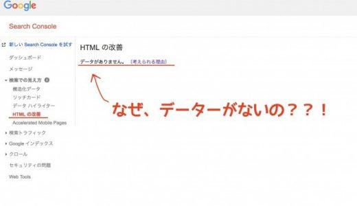 Google Search Console:『データーがありません』の原因は?