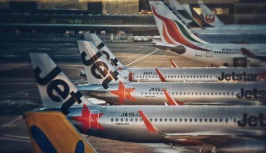 格安航空会社(LCC)は安全?メリットとデメリットと信用性は?