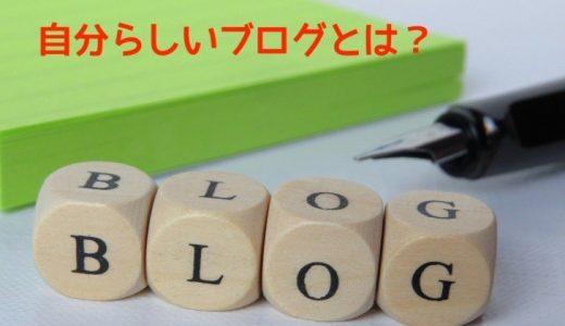 元気が出るブログと気分が萎えるブログとは?自分スタイルのブログを作ろう!