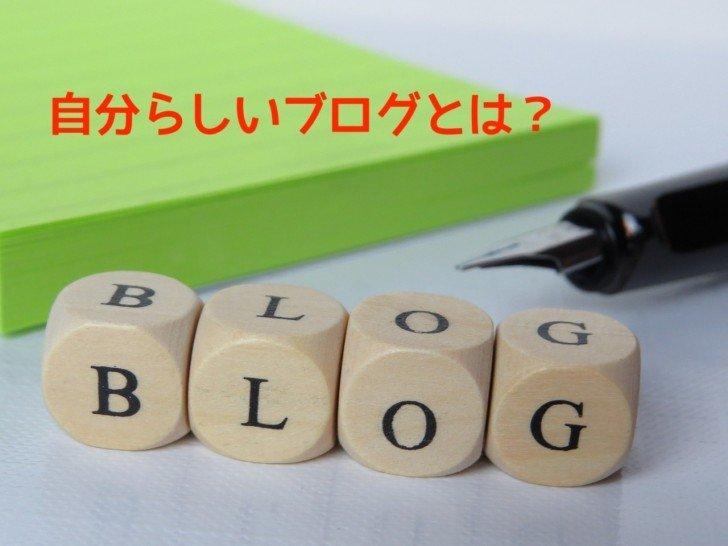 元気が出るブログと気分が萎えるブログ、自分スタイルのブログを作ろう!