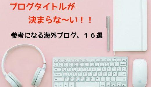 英語ブログタイトル決め方!英語のブログタイトル16選