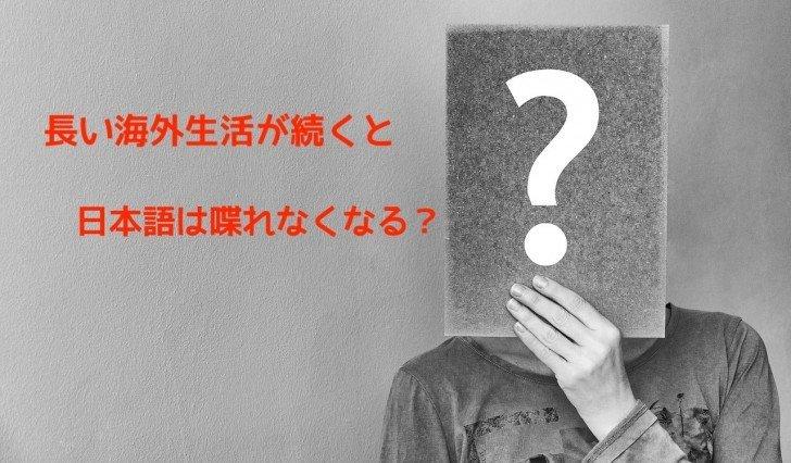長いこと海外生活が続くと日本語はおかしくなるのか?