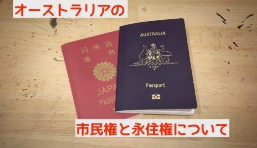 オーストラリアの国籍取得、市民権と永住権違い