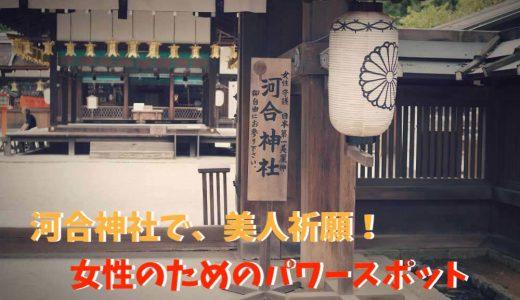 【京都の旅】河合神社:『鏡絵馬』で可愛くなる!美しさのパワーアップ!