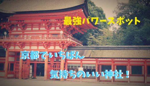 【京都でスピリチュアル】下鴨神社の驚異のお祓いパワースポットを実体験!