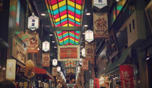 【京都の旅】錦市場の食べ歩き:食いしん坊は食い過ぎに注意!