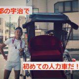 京都の宇治で人力車に乗った話