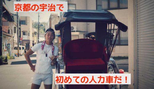 【京都の旅】宇治で人力車の乗り心地は?恥ずかしさよりも便利感!