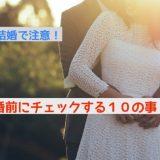 国際結婚前にチェックする10個のこと