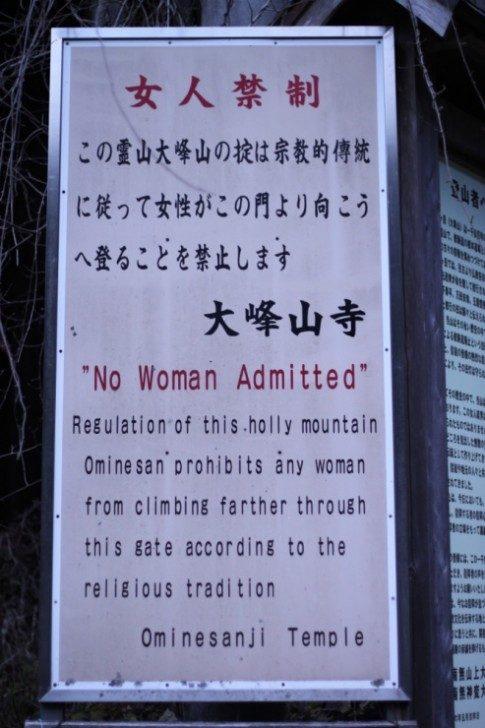 大峰山寺の女人禁制