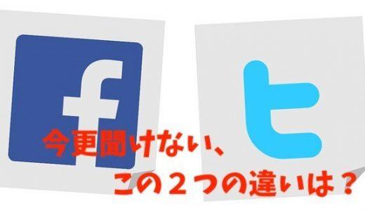 今更聞けない!? FacebookとTwitter比較でどっちがいい?