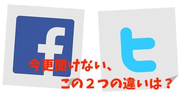 今更聞けないFacebook と Twitter比較、どっちがいい?
