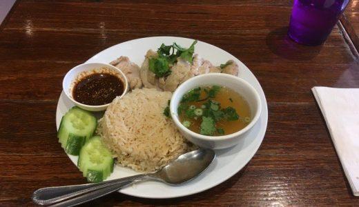【レストラン情報】It's Time for Thai : 美味しいカオマンガイのタイ料理店