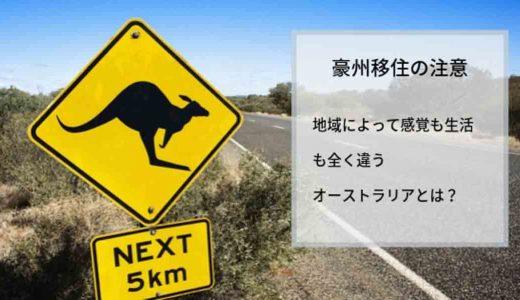 オーストラリアで住居を決める時の注意:地域による感覚と生活水準の差とは?