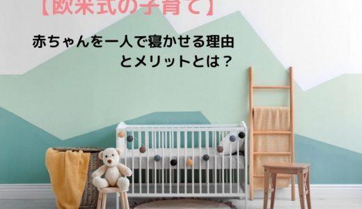 【欧米式の子育て】赤ちゃんを一人で寝かせる理由とメリットとは?