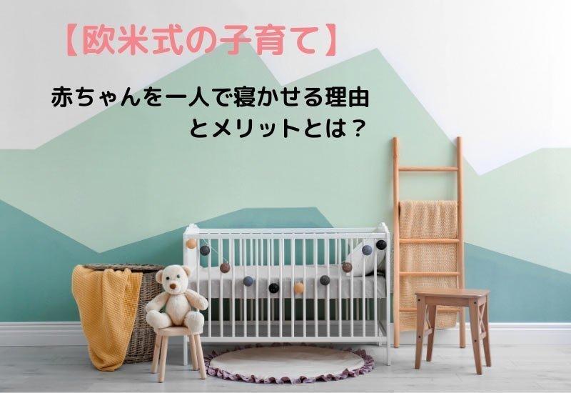 赤ちゃんを一人で寝かせる理由とメリットとは?