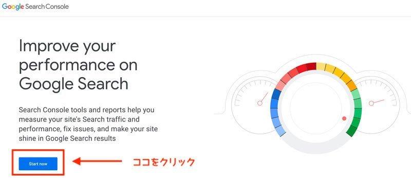 Google Search Consoleでユーザーを追加する方法