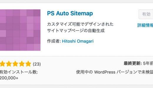 【2020年版】PS Auto Sitemap:サイトマップ自動制作プラグインの設定方法