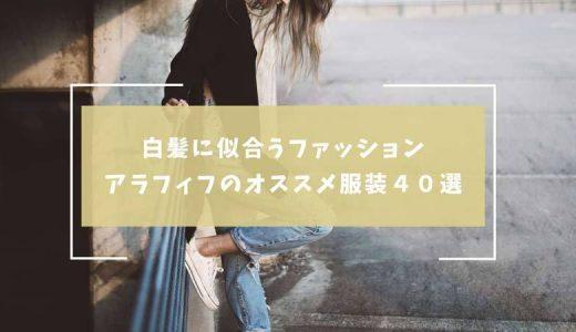 白髪に似合うファッションまとめ:アラフィフのオススメ服装40選