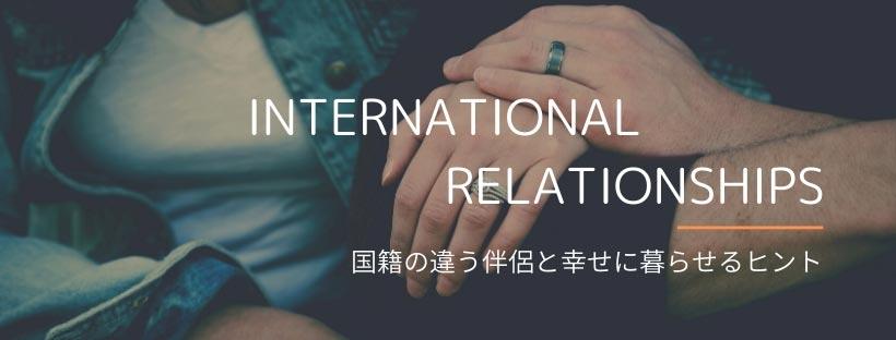 国際結婚・恋愛についてのカテゴリー