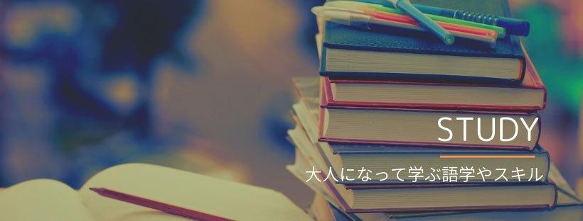 語学と勉強のカテゴリー