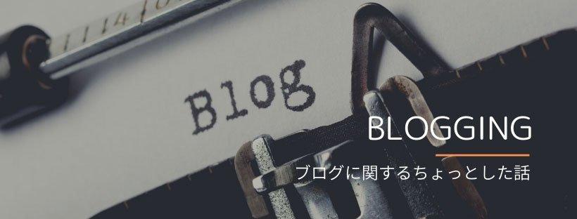 ブログ運営についてのカテゴリー