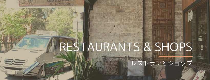 オーストラリアのレストランとショップ紹介のカテゴリー