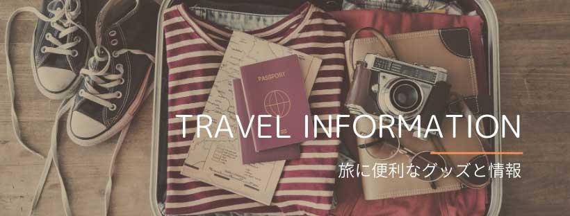 旅行に関した便利な情報とグッズの紹介のカテゴリー