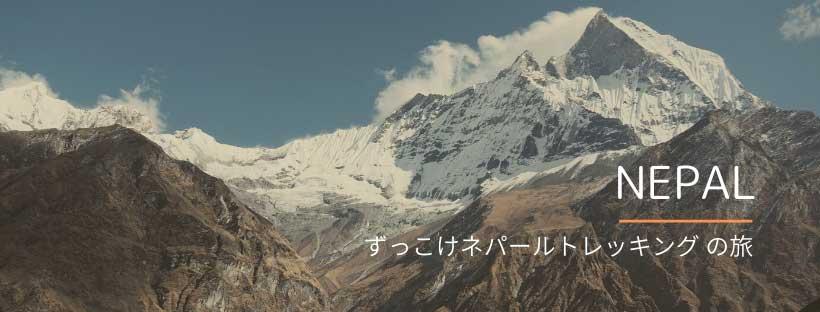 ネパール旅行のカテゴリー