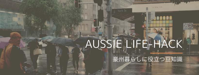 オーストラリア移住に関する生活情報カテゴリー