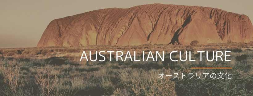 オーストラリア文化のカテゴリー