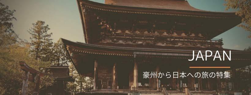 オーストラリアから日本に旅したカテゴリー