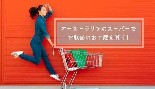 オーストラリアのスーパー比較と情報:スーパーでオススメの豪州お土産もゲット!